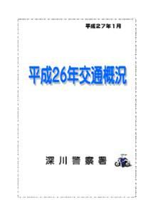 平成27年1月  深 川 警 察 署 ~ 1