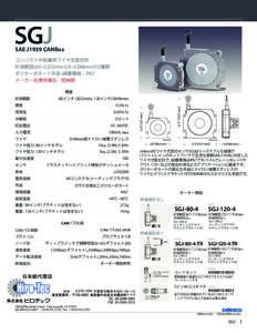 SGJ  SAE J1939 CANBus コンパクト中距離用ワイヤ式変位計 計測範囲は0 2,032mmと0 3,048mmの2種類