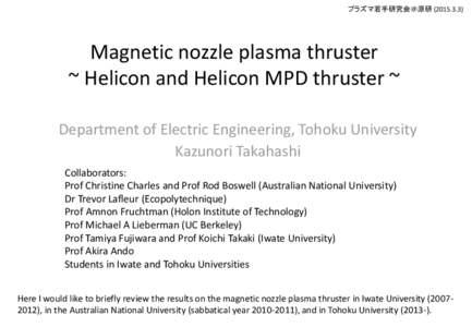 プラズマ若手研究会@原研 (Magnetic nozzle plasma thruster ~ Helicon and Helicon MPD thruster ~ Department of Electric Engineering, Tohoku University Kazunori Takahashi