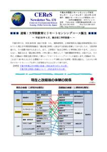 CEReS Newsletter No. 131 Center for Environmental Remote Sensing, Chiba University, Japan  千葉大学環境リモートセンシング研究