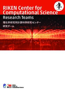 RIKEN Center for Computational Science Research Teams 理化学研究所計算科学研究センター 研究チーム