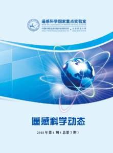 遥感科学国家重点实验室 State Key Laboratory of Remote Sensing Science 中国科学院遥感与数字地球研究所  北京师范大学