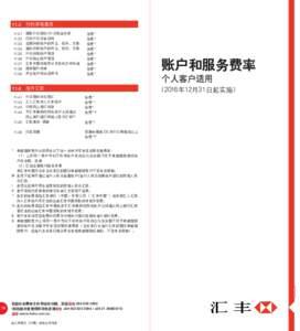 2016 RBWM Tariff 中文版一版 1101.ai