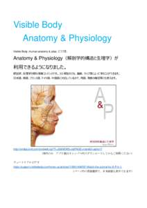Visible Body Anatomy & Physiology Visible Body ,Human anatomy & atlas につづき、 Anatomy & Physiology(解剖学的構造と生理学)が 利用できるようになりました。