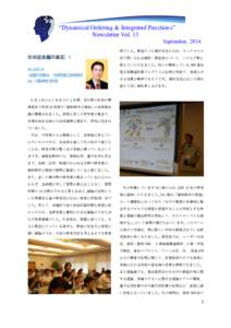 """""""Dynamical Ordering & Integrated Functions"""" Newsletter Vol. 13 September, 2014 用でした。同室だった奥村先生からは、モンテカルロ  全体班会議印象記 1"""