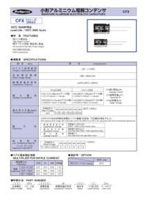 小形アルミニウム電解コンデンサ MINIATURE ALUMINUM ELECTROLYTIC CAPACITORS CFX  CFX シリーズ