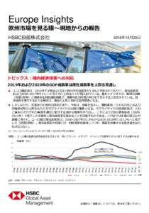 Europe Insights  欧州市場を見る眼~現地からの報告 HSBC投信株式会社  2018年10月23日