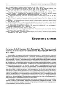 118  Социологические исследования № 8, 2015 Merry S. Legal Pluralism // Law and Society Review. VolP. 869–896. Michaels R. The Restatement of Non-state Law: the State, Choice of
