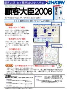 園児管理を顧客大臣で 顧客大臣 for 簡単MAPシステム TheMinisterofCustomer  for Windows Vista & XP /Windows Server 2003
