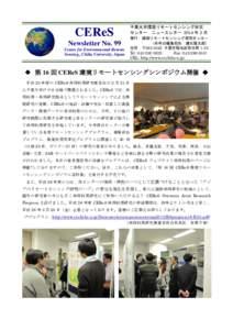 CEReS Newsletter No. 99 Center for Environmental Remote Sensing,, Chiba University, Japan  千葉大学環境リモートセンシング研究