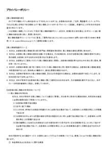 Microsoft Word - プライバシーポリシー_v4.1.doc