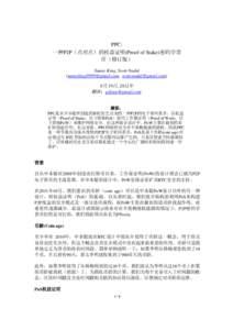 PPC: 一种P2P(点对点)的权益证明(Proof of Stake)密码学货 币(修订版) Sunny King, Scott Nadal (, ) 8月 19日, 2012年