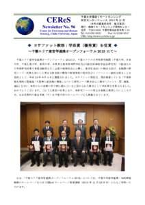 CEReS Newsletter No. 96 Center for Environmental Remote Sensing,, Chiba University, Japan  千葉大学環境リモートセンシング