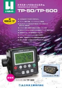 スラスターパイロットシステム THRUSTER PILOT SYSTEM ®  TP-50 / TP-500
