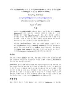 피피코인(Peercoin): 피어 투 피어(Peer-to-Peer) 암호화된 통화(CryptoCurrency)와 지분증명 (Proof-of-Stake) Sunny King, Scott Nadal (, ) (Translation provided