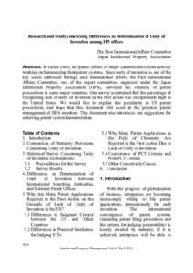 国際第1論説_発明の単一性201508_知財管理