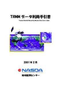 TRMM データ利用手引書 Tropical Rainfall Measuring Mission Data User's Guide 2001 年 2 月  地球観測センター