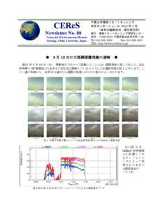 CEReS Newsletter No. 88 Center for Environmental Remote Sensing, Chiba University, Japan  ◆