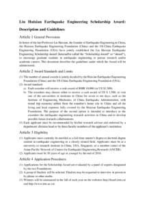 Liu Huixian Earthquake Engineering Scholarship Award: Description and Guidelines Article 1 General Provisions In honor of the late Professor Liu Huixian, the founder of Earthquake Engineering in China, the Huixian Earthq