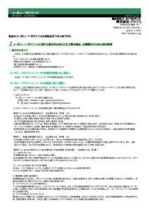 コーポレートガバナンス CORPORATE GOVERNANCE JAFCO Co.,Ltd.  最終更新日:2017年8月7日