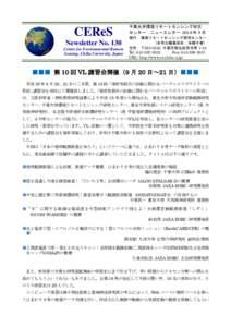 CEReS Newsletter No. 130 Center for Environmental Remote Sensing, Chiba University, Japan  千葉大学環境リモートセンシング研究
