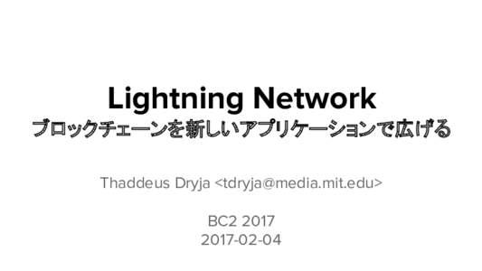 Lightning Network ブロックチェーンを新しいアプリケーションで広げる Thaddeus Dryja <> BC2